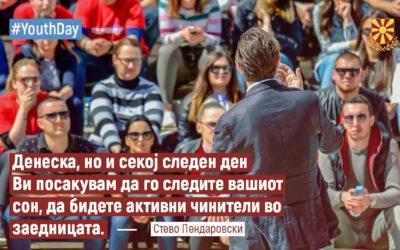 Честитка од Претседателот Пендаровски по повод Меѓународниот ден на младите