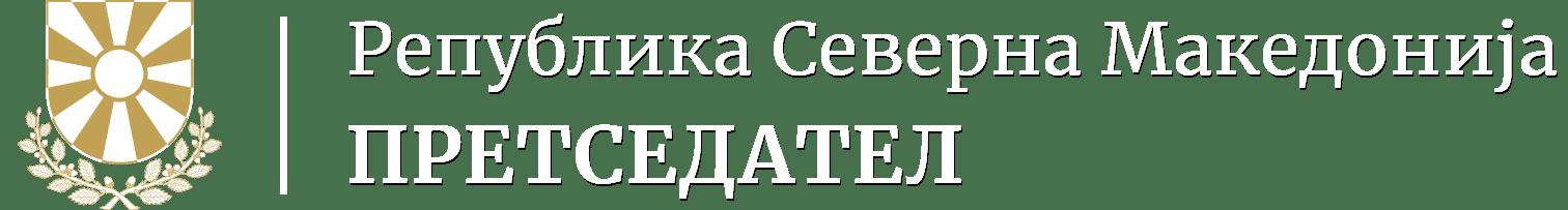 Претседател на Република Северна Македонија