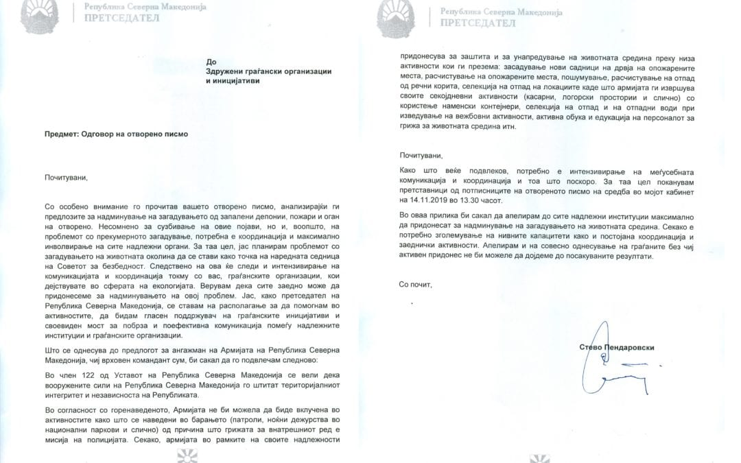 Одговор од претседателот Пендаровски на отвореното писмо од Здружени граѓански организации и иницијативи