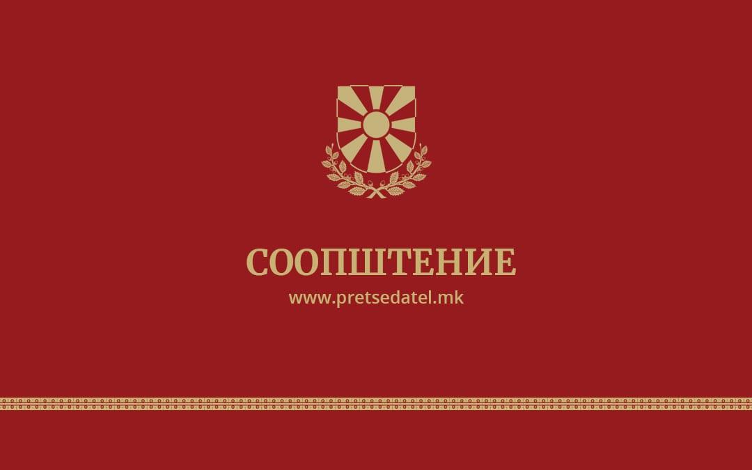 Претседателот Пендаровски: Самоизолацијата е најдобрата превентива против КОВИД-19