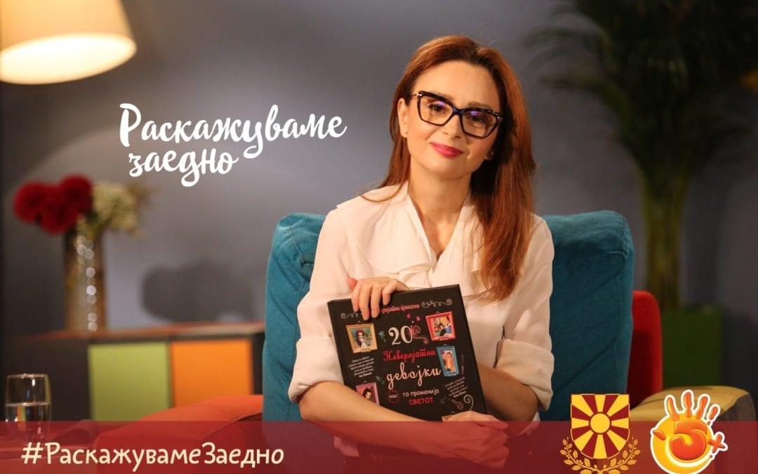 #РаскажувамеЗаедно: Иницијатива на г-ѓа Елизабета Ѓоргиевска и 5 Плус Фамилијата