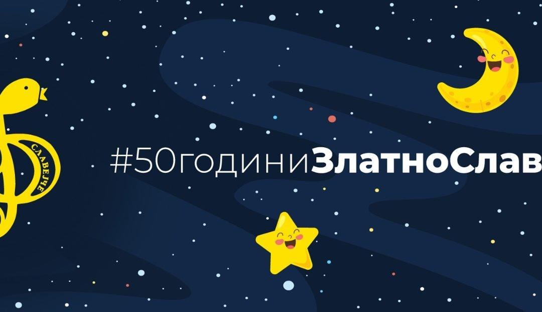 """Порака од претседателот Пендаровски по повод 50-годишнината на фестивалот за детски песни """"Златно Славејче"""""""