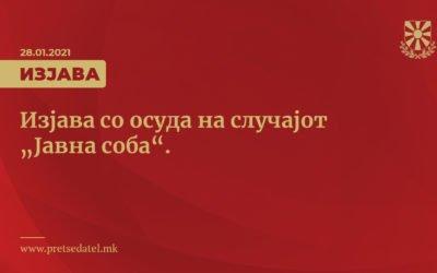"""Изјава за МИА на претседателот Пендаровски за случајот """"Јавна соба"""""""